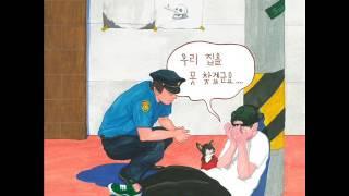 매드클라운 - 우리집을 못 찾겠군요 (Feat. 볼빨간사춘기) [MP3 Audio]
