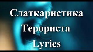 Slatkaristika-Terorista Lyrics