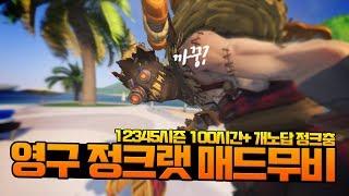 영구 정크랫 매드무비 (feat. 유월) Junkrat Montage