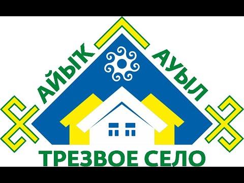 д.Карткисяк - Трезвое село!