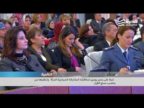 ندوة في الجزائر لمناقشة المشاركة السياسية للمرأة  وتمكينها من مناصب صنع القرار