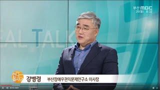 강병령 부산장애우권익문제연구소 이사장 다시보기