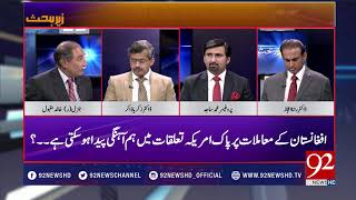 Zair E Behas - 20 October 2017 - 92NewsHDPlus