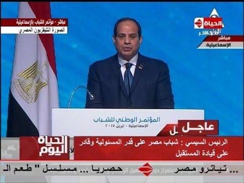 الحياة اليوم - كلمة الرئيس السيسي في ختام مؤتمر الشباب الثالث بالإسماعيلية