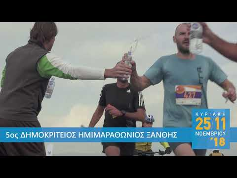 democritus half marathon xanthi