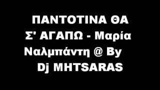 ΠΑΝΤΟΤΙΝΑ ΘΑ Σ' ΑΓΑΠΩ - Μαρία Ναλμπάντη By Dj MHTSARAS.wmv