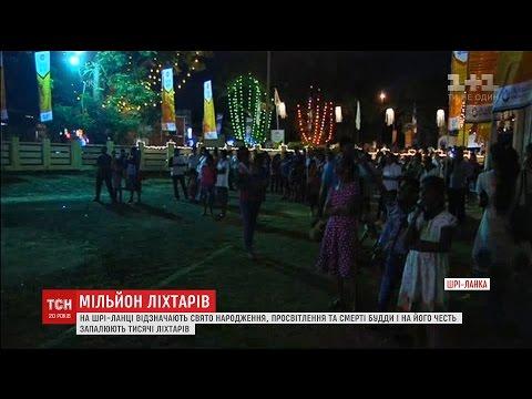У Шрі-Ланці організовують грандіозний фестиваль на честь Будди