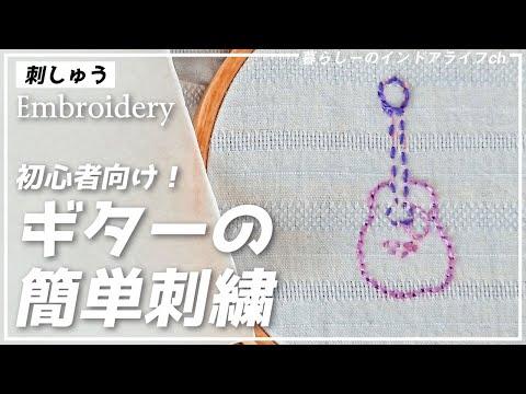 初心者向けの刺し方で「ギターの刺繡」!2つの線のステッチですぐ刺せます♪