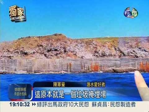 海洋版看見台灣 垃圾汙染毀生態 - YouTube