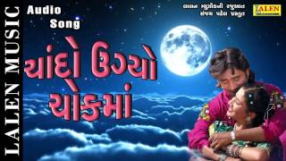 CHANDO UGYO CHOWK MA | RAJDEEP BAROT - VANITA BAROT | LATEST GUJARATI SONG | LALEN MUSIC
