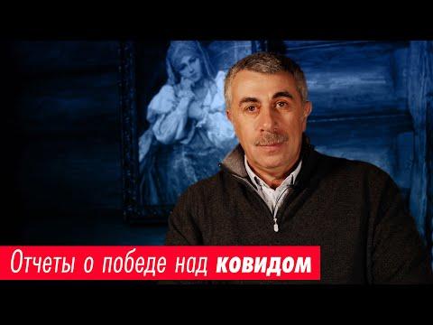Отчеты о победе над коронавирусом   Доктор Комаровский