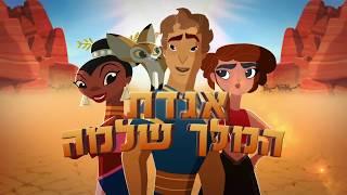 אגדת המלך שלמה - סרט אנימציה לילדים