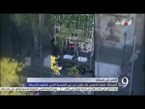 الشرطة: منفذ الدهس قد يكون من بين الخمسة الذين قتلتهم الشرطة - التاسعة من العاصمة