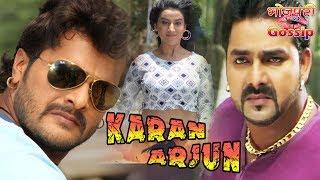 Karan Arjun - करण अर्जुन - Khesari Lal Yadav, Pawan Singh, Akshara - Bhojpuri Movie 2018 width=