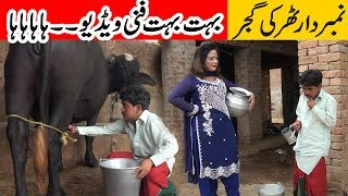 Thraki Gujar Numberdaar Funny Video | نمبردارٹھرکی گجر  | Numberdaar Tv