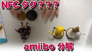 amiiboを分解!!! [閲覧注意 NFCタグを初めて知った]