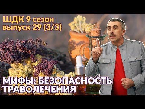 Мифы: безопасность траволечения - Доктор Комаровский