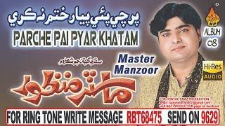 NEW SINDHI SONG PARCHE PAI PYAR KHATAM NA KRE BY MASTER MANZOOR ALBUM 08 2018 width=