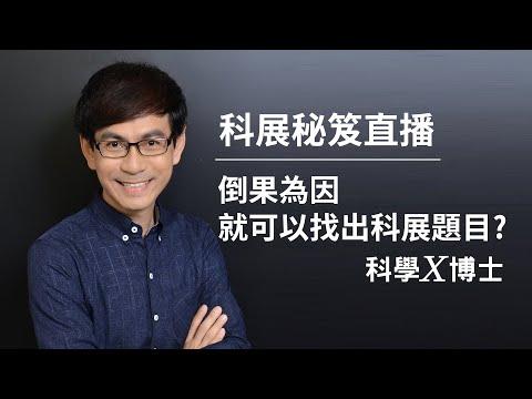 科展題目怎麼找-科展秘笈研究的策略直播(完整版) - YouTube