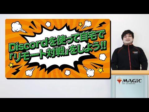 [解説動画] Discordを使った #マジックリモート対戦 の遊び方 / マジック:ザ・ギャザリング