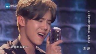 鹿晗(LuHan)《王牌對王牌 》- 新不了情 搶先聽