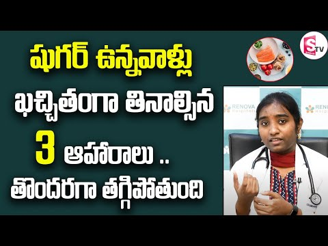 Dr.Spandana - షుగర్ ఉన్నవాళ్లు ఇవి తింటే చాలు జన్మలోరాదు | Best Foods for Diabetic Patients |SumanTv