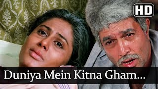 Duniya Mein Kitna Gham Hai (HD) - Amrit Songs - Rajesh Khanna - Smita Patil - Bollywood Old Songs