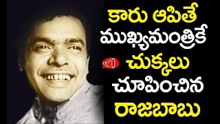 Comedian Rajababu Shocking Reply to Tamilnadu CM MGR | Gossip Adda
