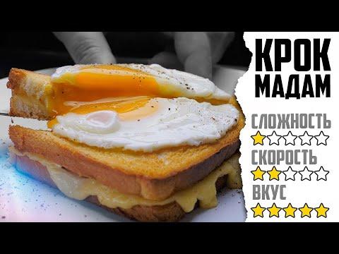 На завтрак КРОК МАДАМ | Рецепт четкого бутера