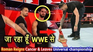 Roman Reigns Reveals his Cancer Leukemia & Leaves WWE | WWE Roman Reigns Injury Update | WWE RAW