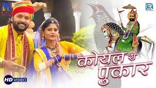 KOYAL RI PUKAR - बाबा रामदेवजी का नया भजन   HD VIDEO   New Rajasthani Song   RDC Rajasthani
