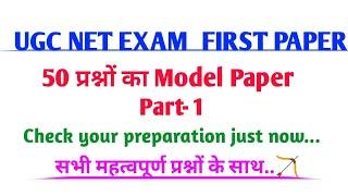 UGC NET EXAM FIRST PAPER के लिए महत्वपूर्ण प्रश्नों का टेस्ट