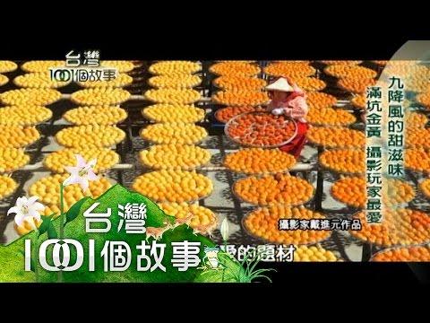 九降風的甜滋味 傳承百年 客家柿餅珍貴  第62集 part3【台灣1001個故事】2010年 - YouTube