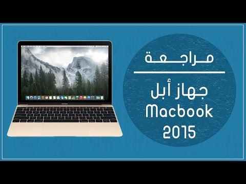 مراجعة جهاز أبل ماك بوك 2015