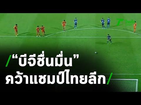 บีจี คว้าแชมป์ไทยลีกสมัยแรก พร้อมสถิติเร็วสุด | 05-03-64 | เรื่องรอบขอบสนาม