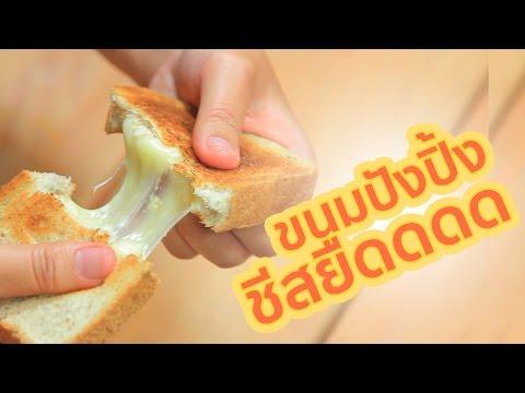Sanook Good Stuff : สูตรขนมปังปิ้งชีสยืดยอดฮิต