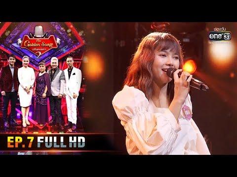 The Golden Song เวทีเพลงเพราะ Season2 | EP.7 (FULL HD) | 23 ก.พ. 63 | one31