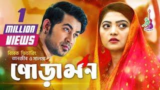 Poramon | Salma | Tanjib Sarowar | Bibek | Bangla new song 2018 width=