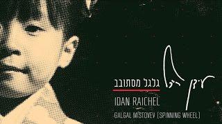 עידן רייכל - גלגל מסתובב - (Idan Raichel - Galgal Mistovev (Spinning Wheel