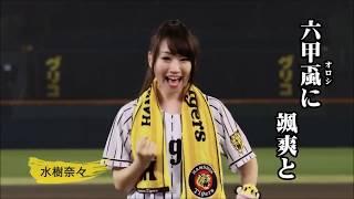 六甲おろし フル(水樹奈々&山本彩&矢井田瞳)