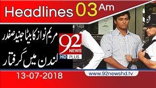 News Headlines | 3:00 AM | 13 July 2018 | 92NewsHD