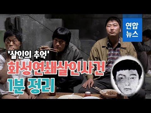 """봉준호 감독도 """"범인 꼭 보고싶다""""했던 화성연쇄살인사건은 / 연합뉴스 (Yonhapnews)"""