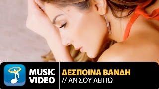 Δέσποινα Βανδή - Αν Σου Λείπω | Despina Vandi - An Sou Leipo (Official Music Video HD)