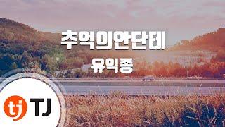 [TJ노래방] 추억의안단테 - 유익종(You, Ik-Jong) / TJ Karaoke
