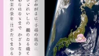 巡る世界: 「君が代」 feat. 巡音ルカ