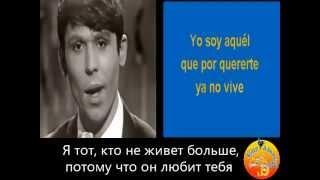 "Rafael ""Yo Soy Aquel"" - Spanish vocal + Russian Transliteration"