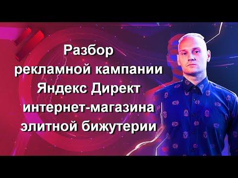 Разбор рекламной кампании Яндекс Директ интернет-магазина элитной бижутерии