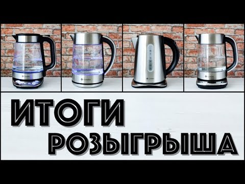 ИТОГИ РОЗЫГРЫША ☆ 4 чайника Gemlux