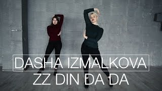Zz – Zz Din Da Da | Choreography by Dasha Izmalkova | D.Side Dance Studio