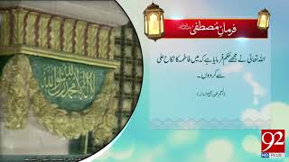 Farman e Mustafa (PBUH) | 31 August 2018 | 92NewsHD